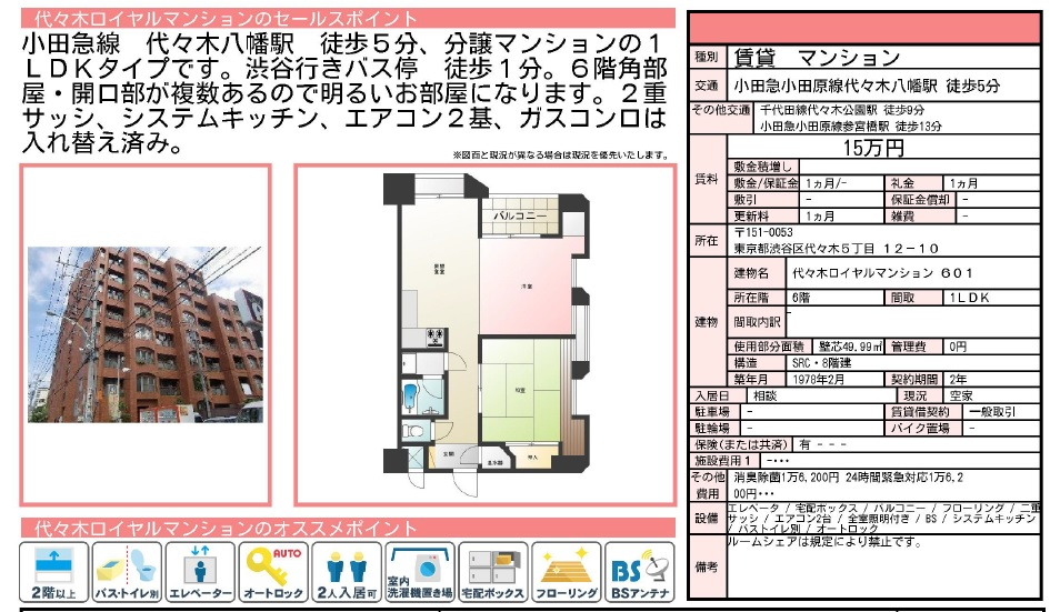 f:id:yoyogiuehararealestate:20170913113115j:plain