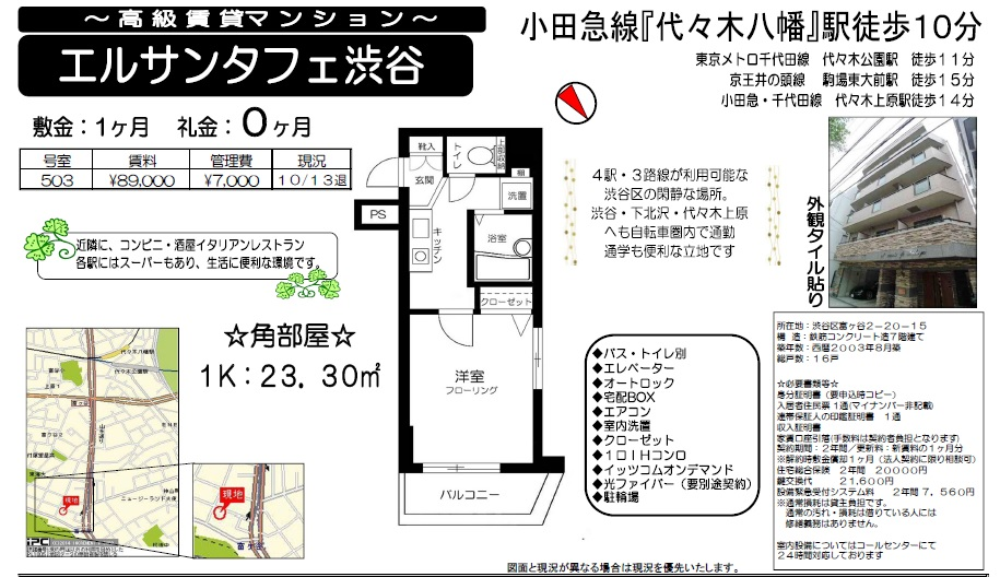 f:id:yoyogiuehararealestate:20170915114755j:plain