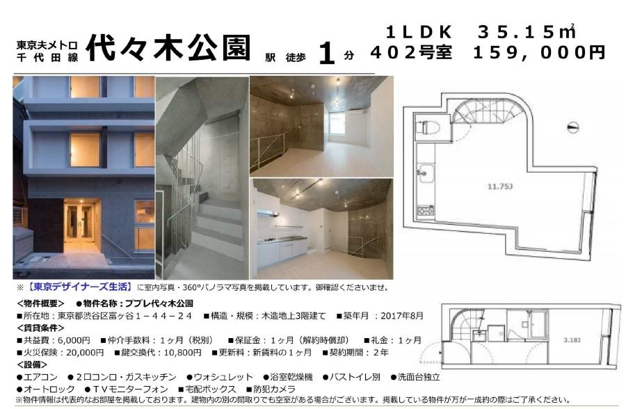 f:id:yoyogiuehararealestate:20170917200717j:plain