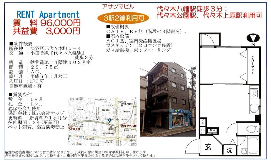 f:id:yoyogiuehararealestate:20170921112027j:plain