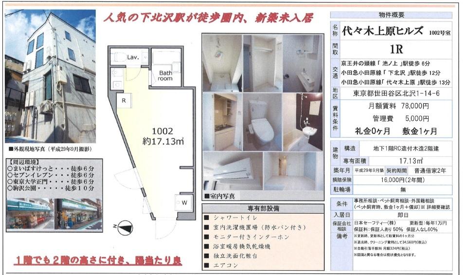 f:id:yoyogiuehararealestate:20170922105151j:plain