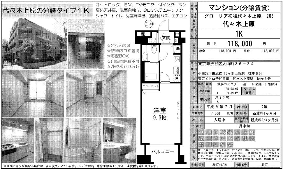 f:id:yoyogiuehararealestate:20170922105219j:plain