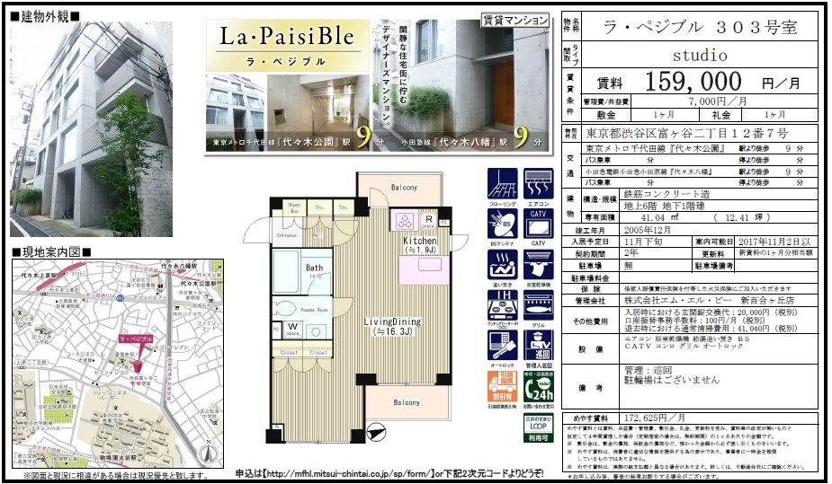 f:id:yoyogiuehararealestate:20170922210450j:plain