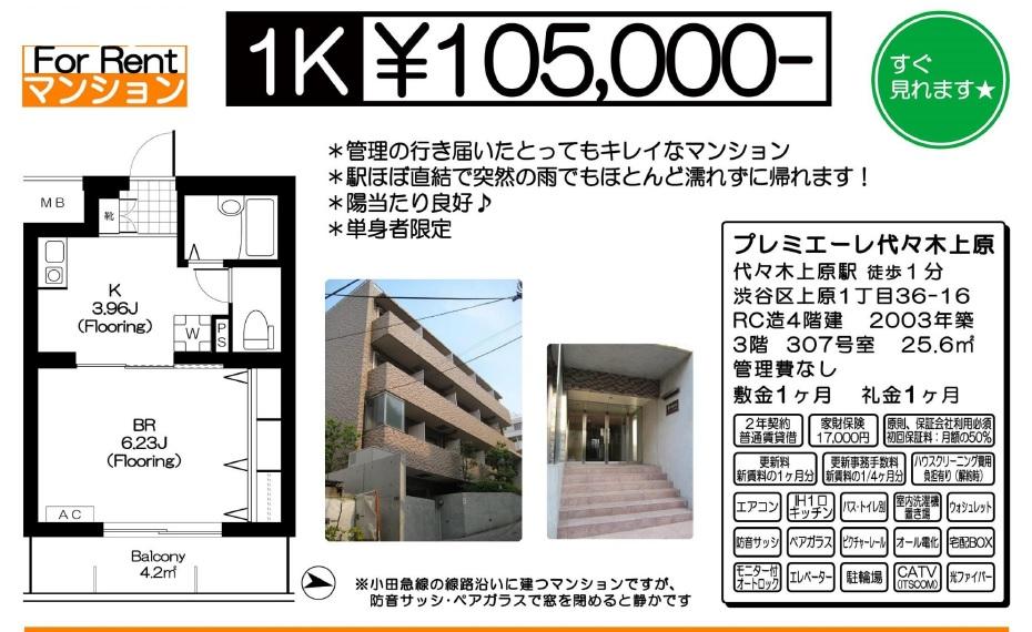 f:id:yoyogiuehararealestate:20170922210610j:plain