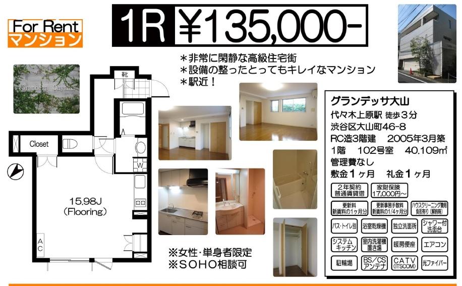 f:id:yoyogiuehararealestate:20170926102120j:plain