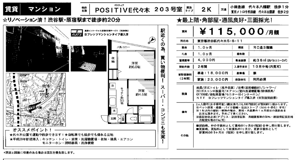 f:id:yoyogiuehararealestate:20171001100318j:plain