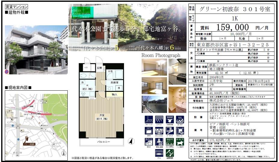 f:id:yoyogiuehararealestate:20171004101651j:plain