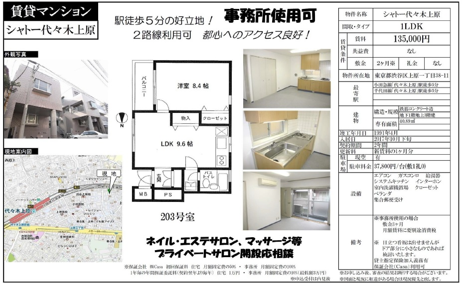 f:id:yoyogiuehararealestate:20171005114136j:plain