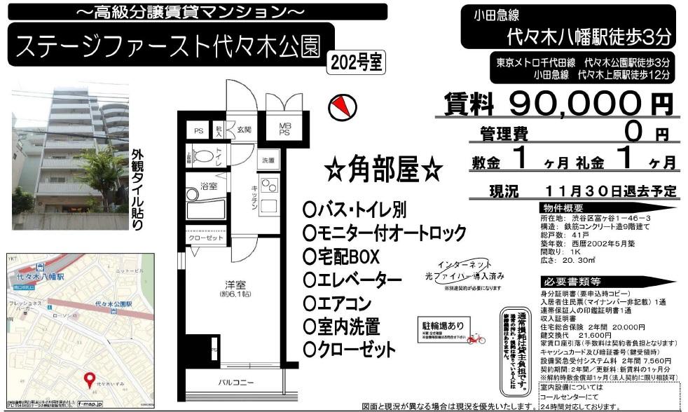 f:id:yoyogiuehararealestate:20171006211501j:plain