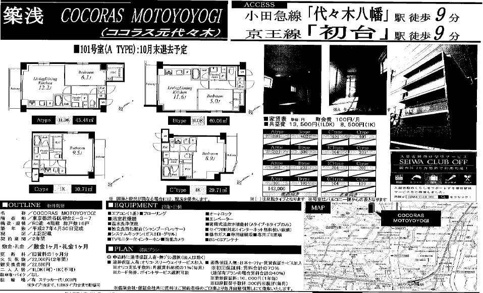 f:id:yoyogiuehararealestate:20171008102507j:plain