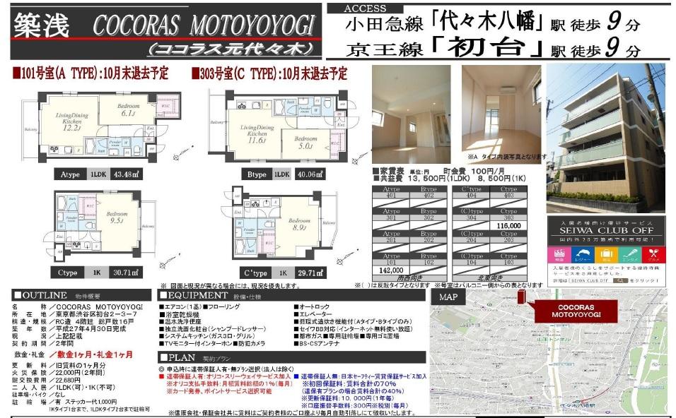 f:id:yoyogiuehararealestate:20171010100439j:plain