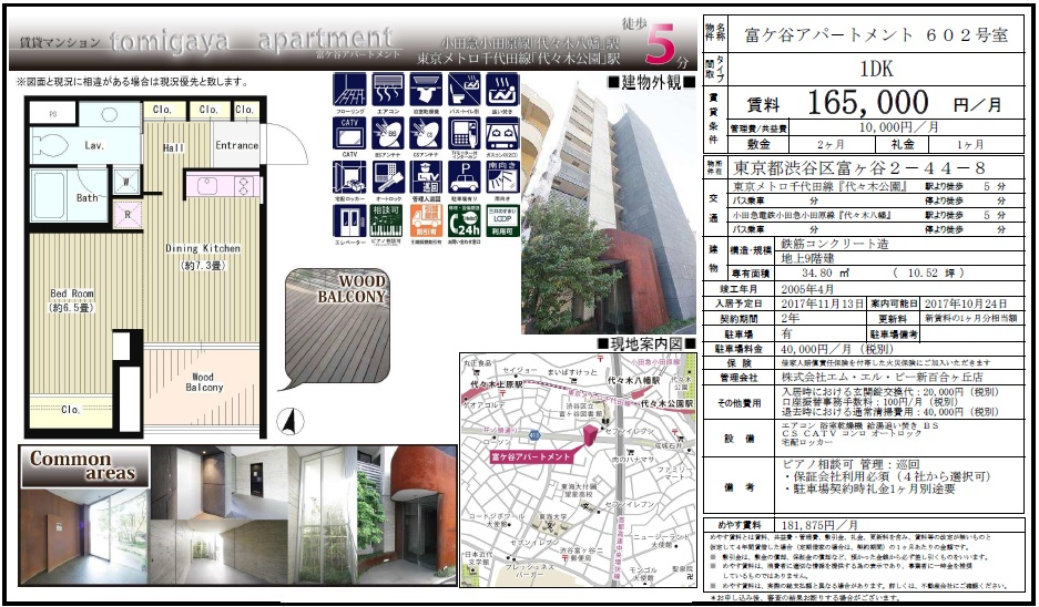 f:id:yoyogiuehararealestate:20171013101859j:plain