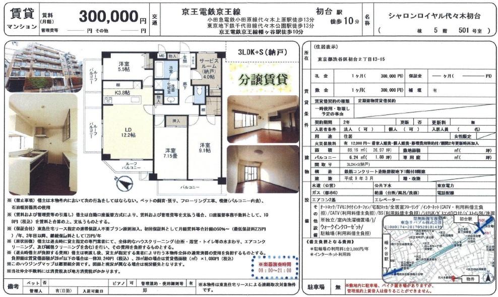 f:id:yoyogiuehararealestate:20171013102152j:plain