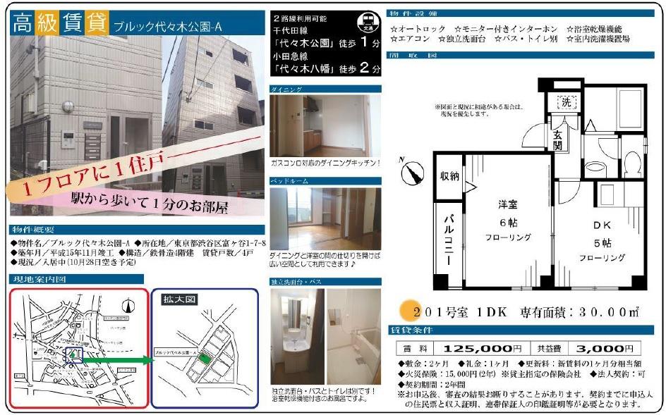 f:id:yoyogiuehararealestate:20171013102327j:plain