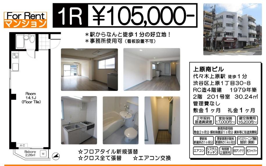 f:id:yoyogiuehararealestate:20171020110403j:plain