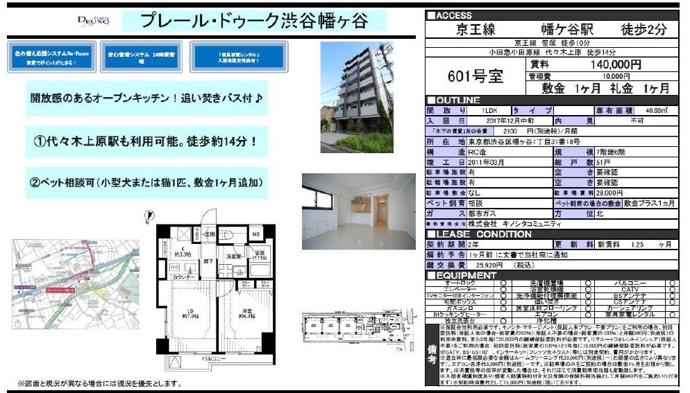 f:id:yoyogiuehararealestate:20171020110510j:plain
