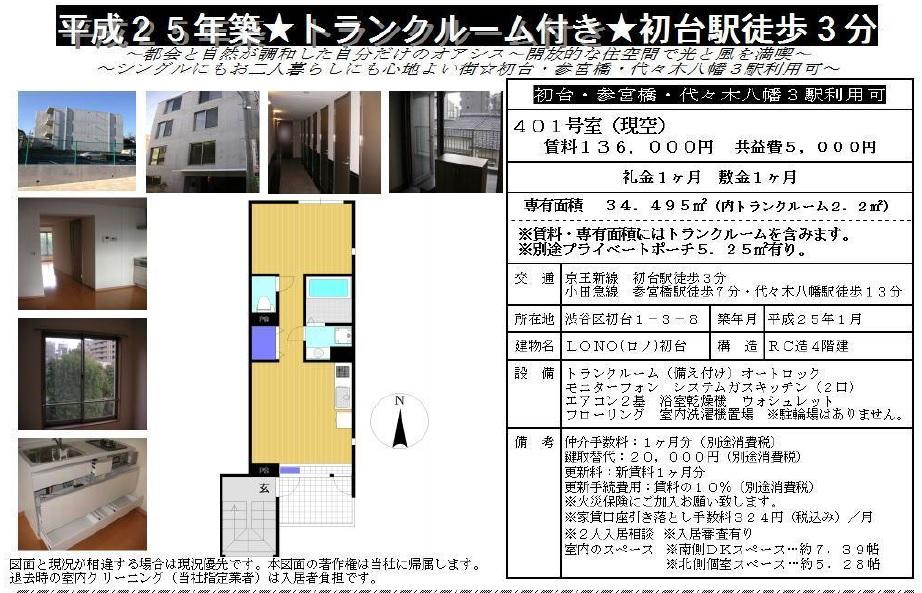 f:id:yoyogiuehararealestate:20171024104534j:plain