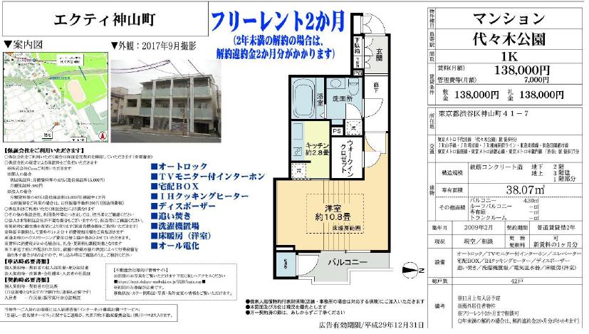 f:id:yoyogiuehararealestate:20171025102012p:plain