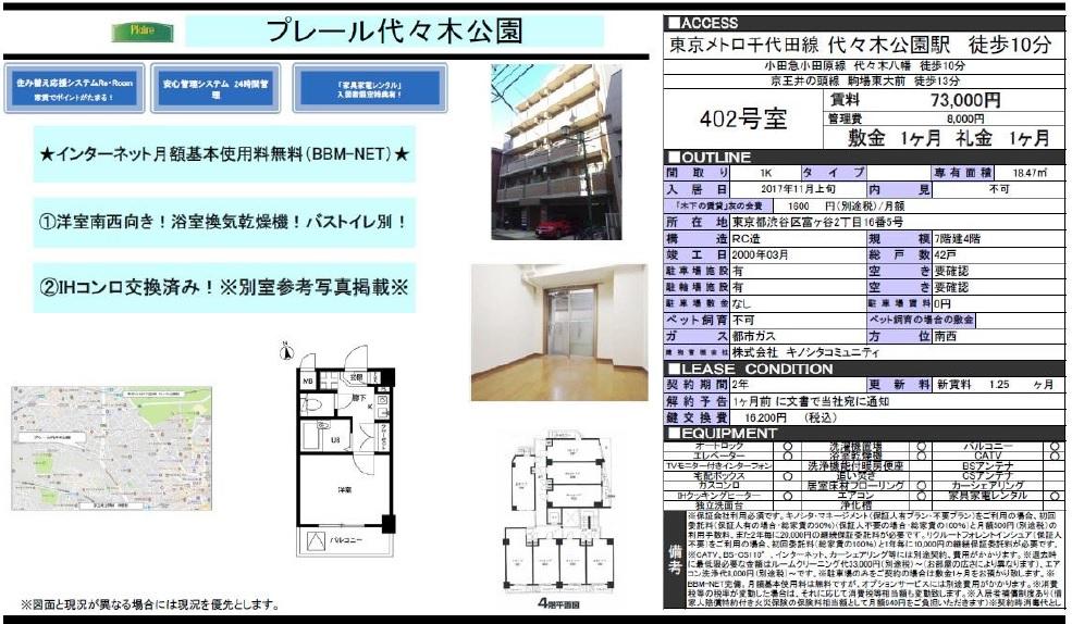 f:id:yoyogiuehararealestate:20171027113948j:plain