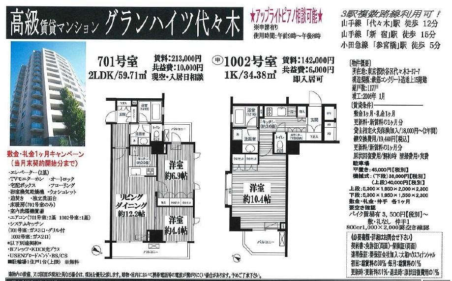 f:id:yoyogiuehararealestate:20171031203228j:plain