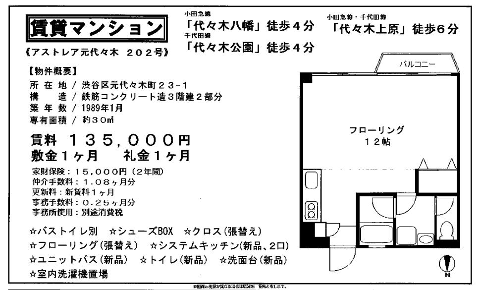 f:id:yoyogiuehararealestate:20171110101737p:plain