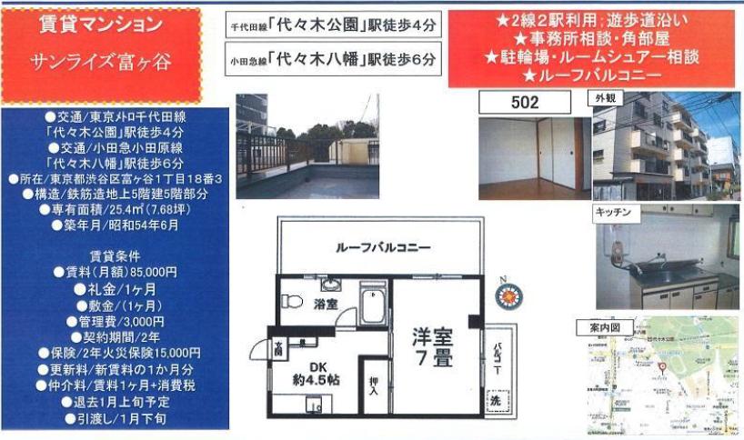 f:id:yoyogiuehararealestate:20171210100501p:plain