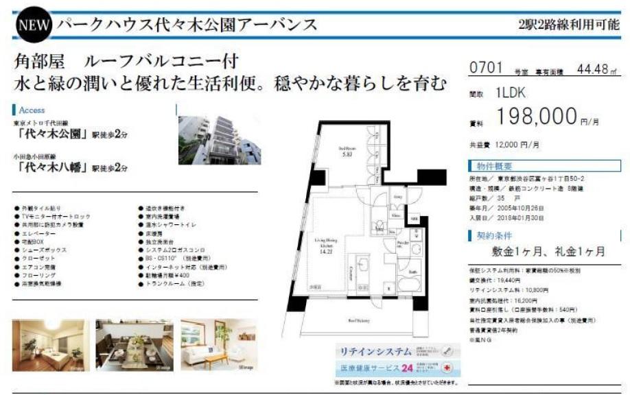 f:id:yoyogiuehararealestate:20171213105103j:plain
