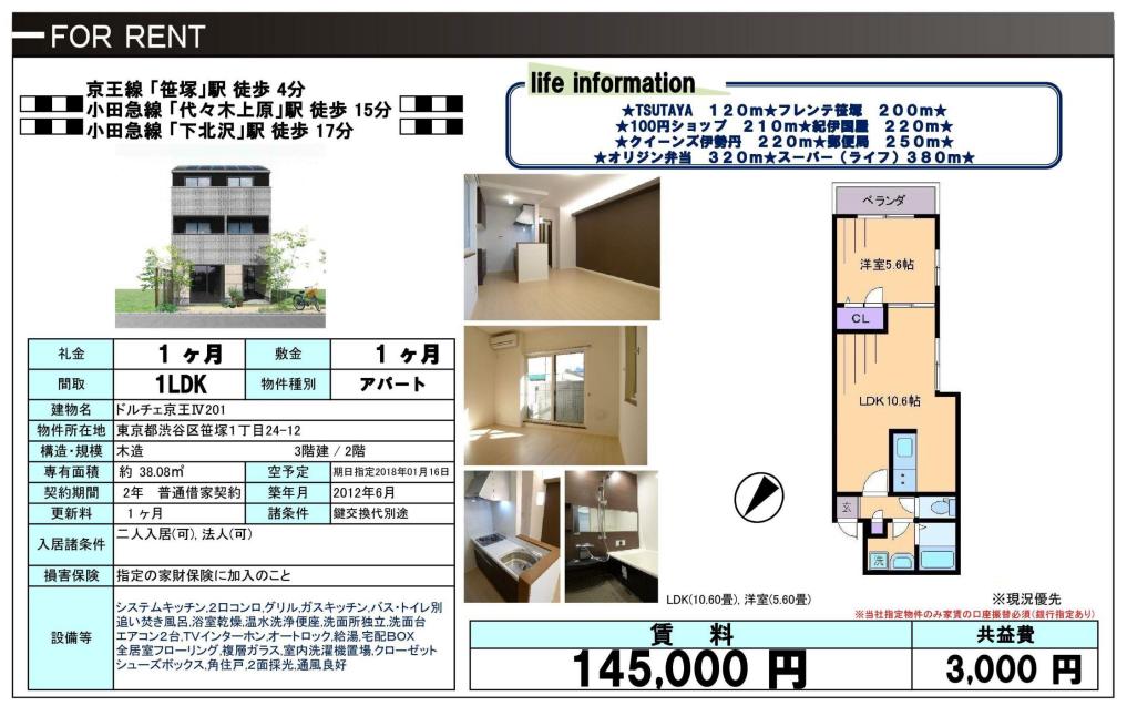 f:id:yoyogiuehararealestate:20171220094925p:plain