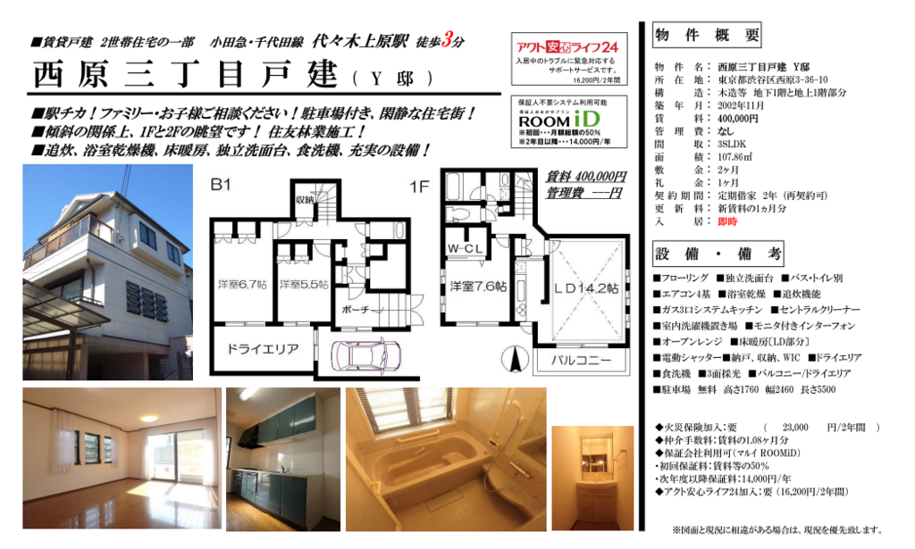 f:id:yoyogiuehararealestate:20171224112551p:plain