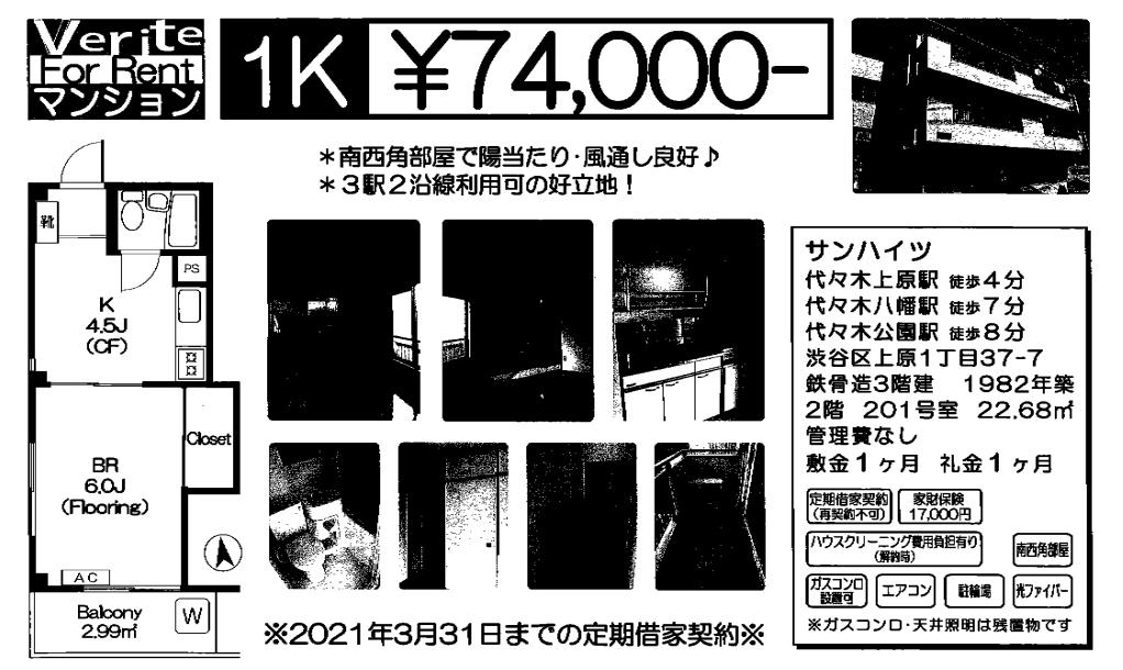 f:id:yoyogiuehararealestate:20171224112808p:plain