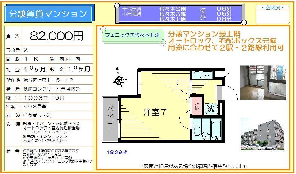 f:id:yoyogiuehararealestate:20180108101433p:plain