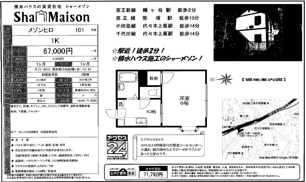 f:id:yoyogiuehararealestate:20180127102042j:plain