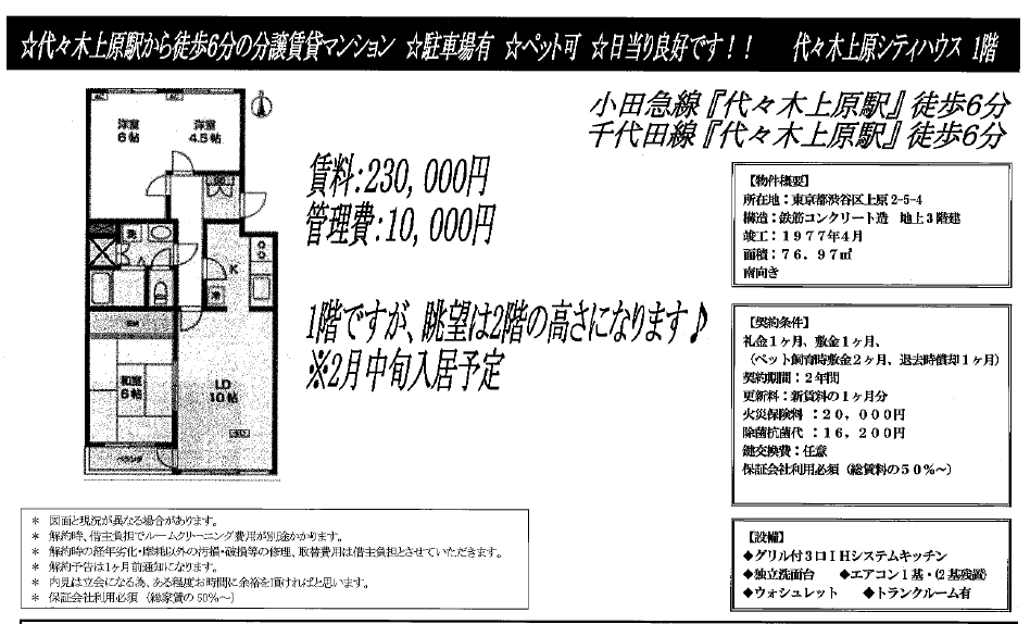 f:id:yoyogiuehararealestate:20180129104340p:plain