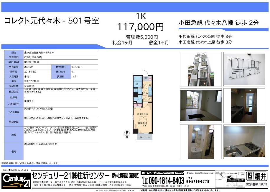 f:id:yoyogiuehararealestate:20180130105450p:plain