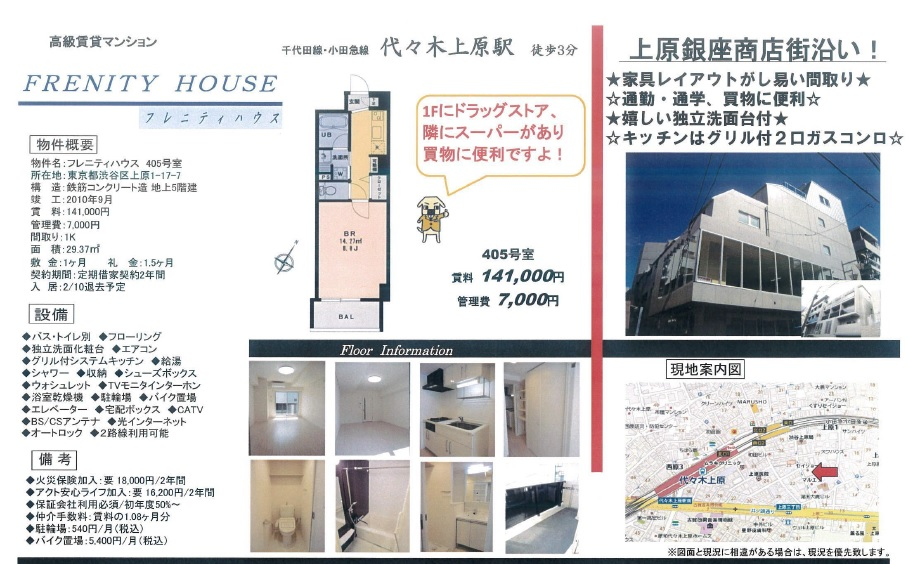 f:id:yoyogiuehararealestate:20180202101305j:plain