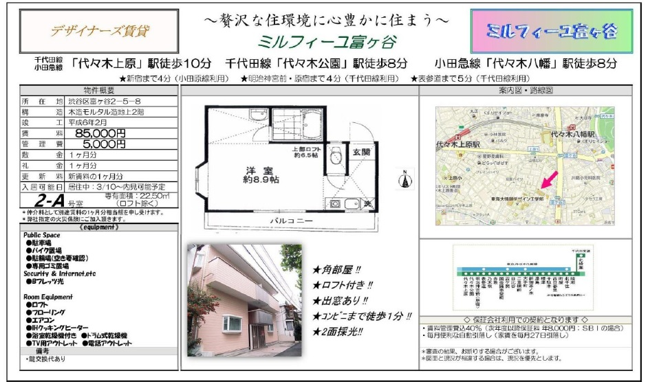 f:id:yoyogiuehararealestate:20180215103239j:plain