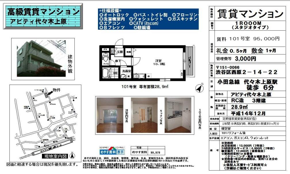 f:id:yoyogiuehararealestate:20180217105451p:plain