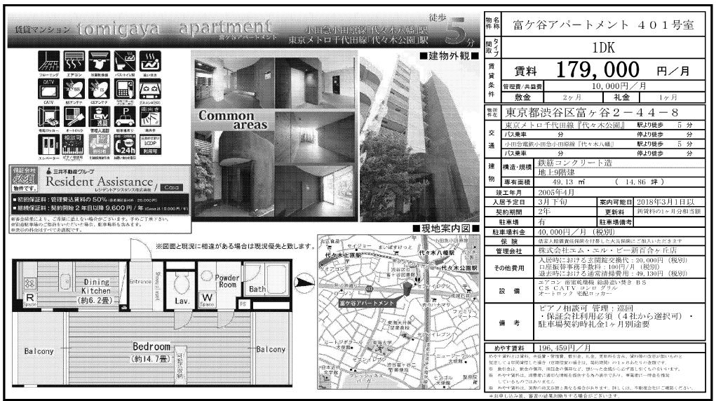 f:id:yoyogiuehararealestate:20180220105421p:plain