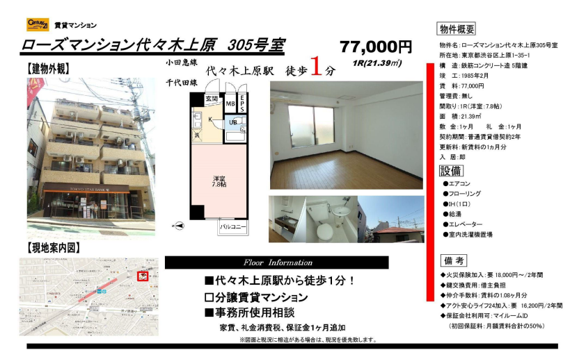 f:id:yoyogiuehararealestate:20180407102903p:plain