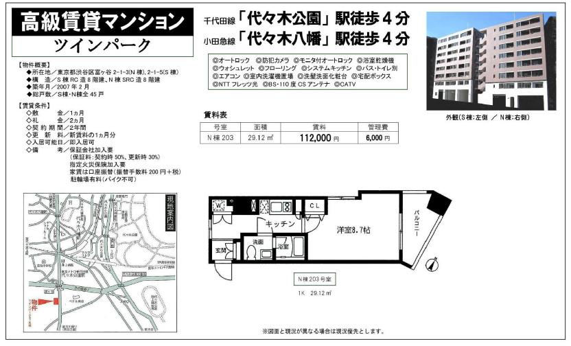 f:id:yoyogiuehararealestate:20180510104613p:plain