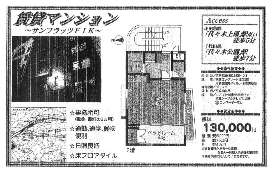 f:id:yoyogiuehararealestate:20180511120835p:plain