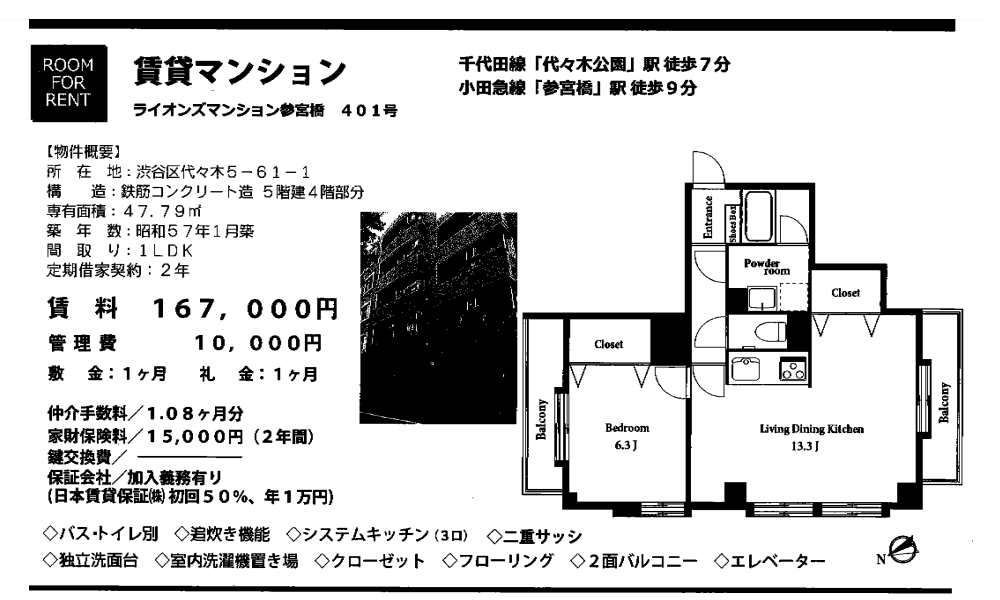 f:id:yoyogiuehararealestate:20180512110058p:plain