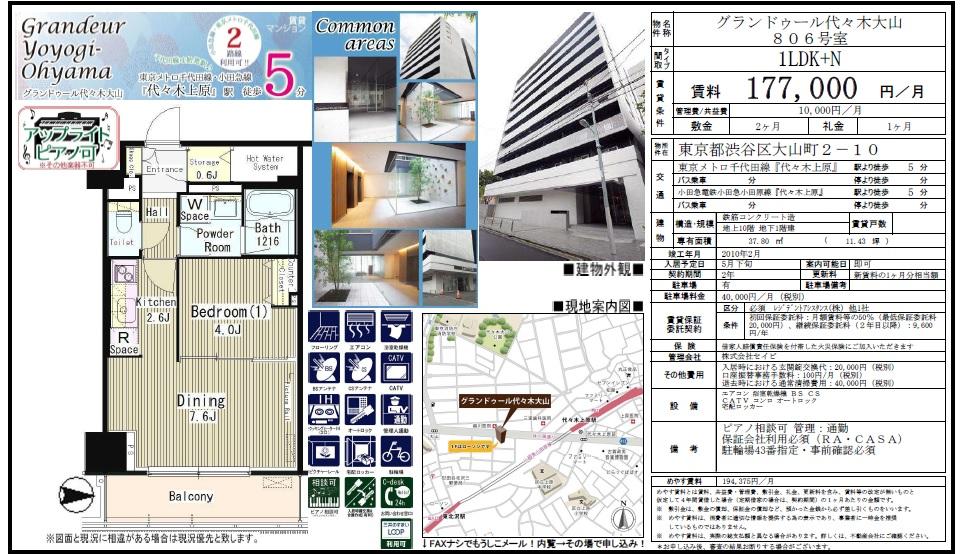 f:id:yoyogiuehararealestate:20180516112540j:plain