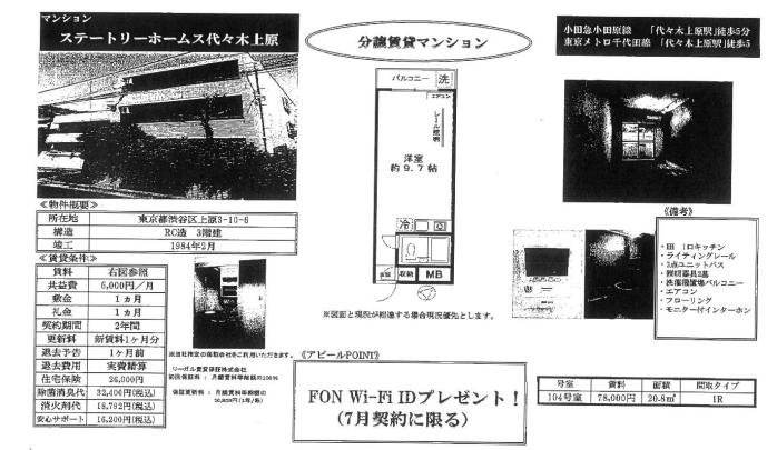 f:id:yoyogiuehararealestate:20180626104726p:plain