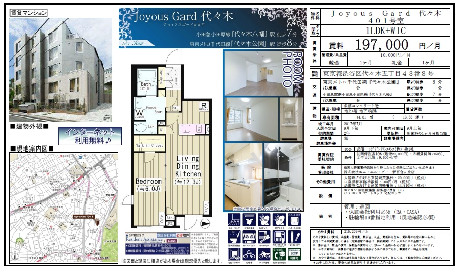 f:id:yoyogiuehararealestate:20180711102927j:plain