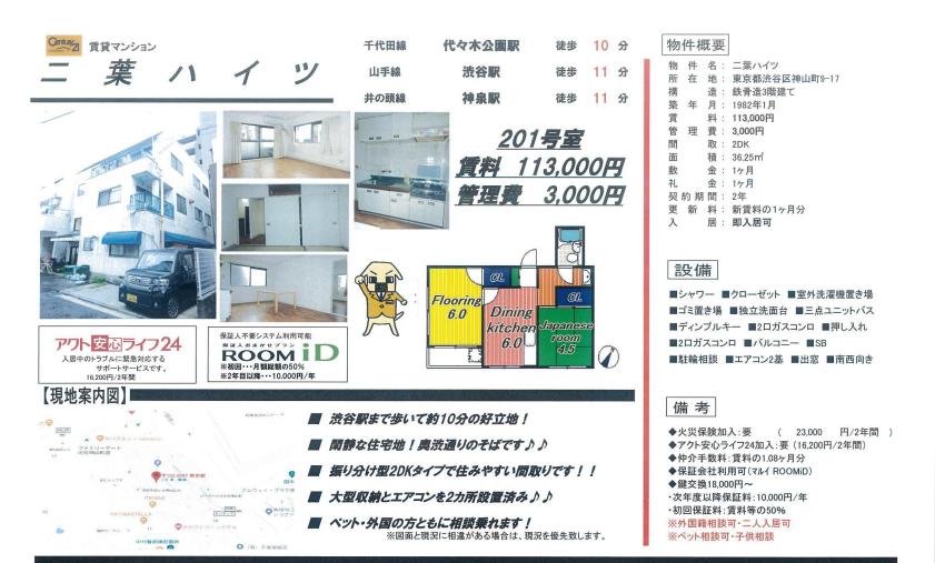 f:id:yoyogiuehararealestate:20180903104158p:plain
