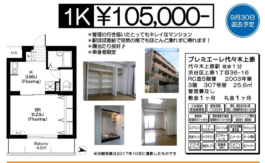 f:id:yoyogiuehararealestate:20180904103629j:plain