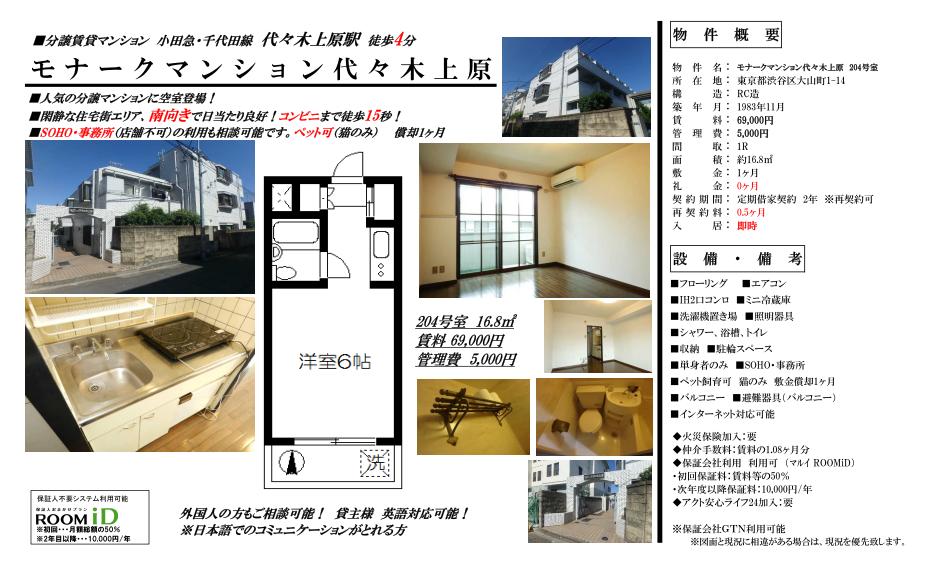 f:id:yoyogiuehararealestate:20180910102526p:plain