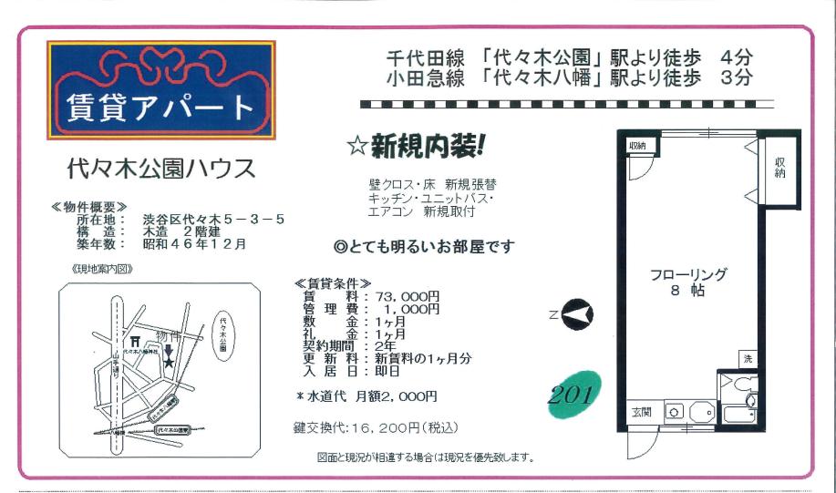 f:id:yoyogiuehararealestate:20181003120644p:plain
