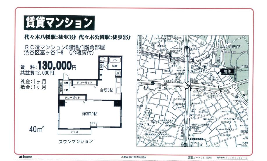 代々木公園 代々木上原 代々木八幡 賃貸 マンション アパート 売買 不動産 渋谷区 人気 高級